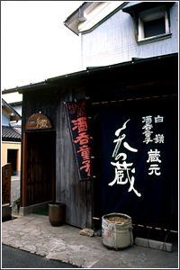 Welcome to Kyoto - Hakurei (Sake) Brewing 'Ama no Kura' -