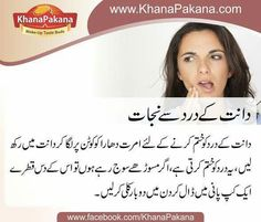 Health And Beauty Tips, Health Tips, Health Care, Natural Health Remedies, Home Remedies, Stay Happy, Quran Verses, Islam Quran, Islamic
