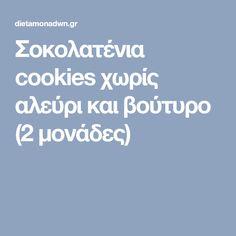 Σοκολατένια cookies χωρίς αλεύρι και βούτυρο (2 μονάδες)