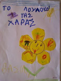 Ξεκινώντας από τα πιο εύκολα στην αναγνώριση και οικεία στα παιδιά συναισθήματα (χαρά-λύπη), ανταλλάξαμε προσωπικές μας εμπειρίες πο...
