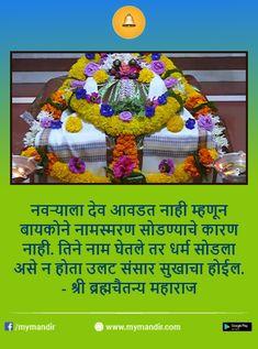 Swami Samarth, Marathi Quotes, Spiritual Thoughts, Om, Spirituality, Knowledge, Entertainment, Consciousness, Spiritual