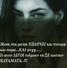 Ναι μάτια μου. My Philosophy, L Love You, Greek Quotes, Book Quotes, Picture Video, Personality, Inspirational Quotes, Relationship, Feelings
