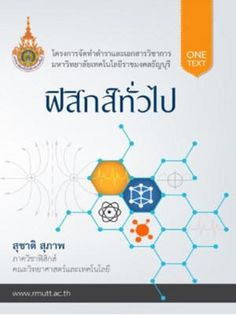 ฟิสิกส์ราชมงคล มอบหนังสือ e-book เรื่อง ฟิสิกส์ทั่วไป ของสำนักพิมพ์ 4DBOOK  http://nuclear.rmutphysics.com/blog-sci5/?p=6894