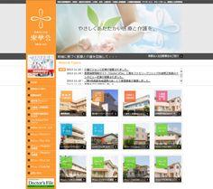 医療法人社団 東華会様/WEBサイト http://www.toukakai.or.jp/