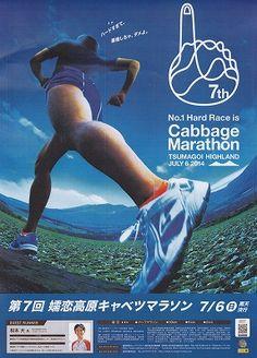 「キャベツ マラソン ポスター」の画像検索結果