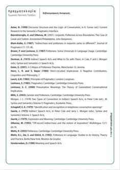 ΠΡΑΓΜΑΤΟΛΟΓΙΑ: Έμμεσες Λεκτικές Πράξεις - Μετάδοση μηνύματος - Upbility GR
