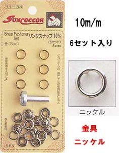 サンコッコー リングスナップ 10mm ニッケル 11-35