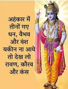 This post is available via Android app only! Krishna Quotes In Hindi, Radha Krishna Love Quotes, Krishna Hindu, Krishna Songs, Shiva Shakti, Hanuman, Hindi Quotes Images, Hindi Quotes On Life, Life Quotes