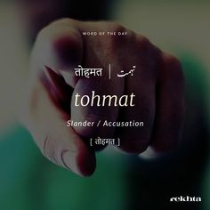 Thomat lagalo lakh ham pe ke ham vfaa na kar sake pr dur hokar bhi tumko khud se juda na kar sake Urdu Words With Meaning, Urdu Love Words, Hindi Words, Words To Use, Cool Words, Word Meaning, Unusual Words, Rare Words, Unique Words
