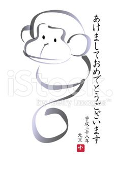 New Year's card templates 2016 – ロイヤリティフリーのストックフォト Monkey Tattoos, Baby Tattoos, Cute Tattoos, New Tattoos, Girl Tattoos, Hippo Drawing, Tattoos For Women Flowers, Year Of The Monkey, Jungle Party
