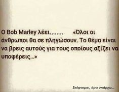 Greek Quotes, Bob Marley, Favorite Quotes, Things To Come, Inspirational Quotes, Advice, Thoughts, Feelings, Words