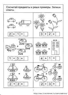 racing training instructor home edition 2018 rus First Grade Math Worksheets, Printable Preschool Worksheets, Fun Worksheets, Kindergarten Worksheets, Math Activities, Math For Kids, Fun Math, Transportation Theme Preschool, Preschool Pictures
