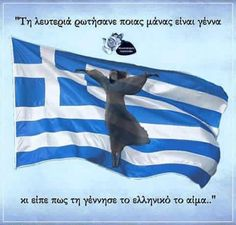Army Quotes, Book Quotes, South Cyprus, Hellenic Army, Greece History, Greek Symbol, Greece Pictures, Greek Beauty, Skiathos