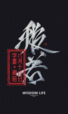 Samurai Wallpaper, Glitch Wallpaper, Cool Wallpaper, Japanese Wallpaper Iphone, Dark Wallpaper Iphone, Japanese Art Prints, Japanese Graphic Design, Japanese Artwork, Samurai Artwork