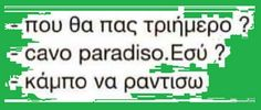 Funny Greek Quotes, Funny Quotes, Speak Quotes, Magic Words, Have A Laugh, Just For Laughs, Laugh Out Loud, The Funny, I Laughed
