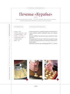 """А. Селезнев Советские торты и пирожные в книге Александра Селезнева """"Советские торты и пирожные"""" вы сможете найти все рецепты старых и любимых тортов из детства, приготовить их дома и рассказать своим детям, какие сладости нравились вам в молодости!"""