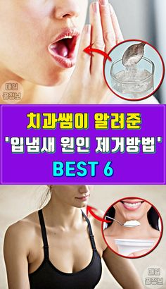 Healthy Living, Health Fitness, Lose Weight, Diet, Poster, Beauty, Baking Soda, Healthy Life, Beauty Illustration