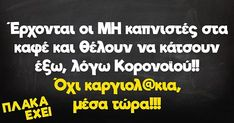 Funny Greek Quotes, Funny Pictures, Company Logo, Crown, Humor, Funny Pics, Funny Images, Lol Pics, Funny Photos