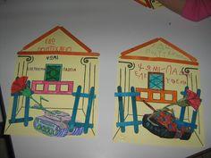 πολυτεχνειο κατασκευες νηπιαγωγειο - Αναζήτηση Google November, Kindergarten Crafts, Projects To Try, Blog, Painting, Google, November Born, Nursery Crafts, Painting Art