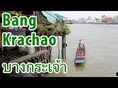 Bang Krachao (บางกระเจ้า) - Bangkok Bike Tour of Phra Pradaeng (and Lunch) - YouTube