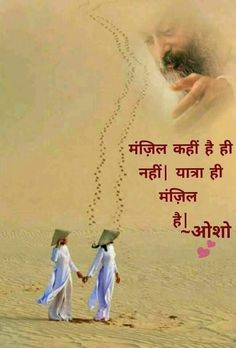 Words can be beautiful too… Inspirational Quotes In Marathi, Osho Quotes Love, Chankya Quotes Hindi, Hindu Quotes, Shyari Quotes, Motivational Quotes In Hindi, Quotes Deep Feelings, Inspirational Quotes Pictures, Good Thoughts Quotes