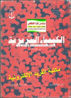 تحميل كتاب الكيمياء السريرية Pdf Clinical Chemistry Medical Lab Technician Chemistry