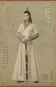 New Profile Pic, Drama, Nova, Chinese Movies, Ancient Beauty, Joy Of Life, Fantasy Dress, Asian Actors, Hanfu