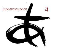 """escritura hiragana de la vocal """"a""""."""