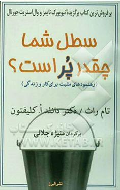 http://salimiaan.com/ketab-satl-shoma-cheghadr-por-ast/ معرفی کتاب در وب سایت، مسلما مطالعه کتاب ابزاری بسیار قدرتمند در بازار پر رقابت امروز است.امیدوارم از مطالعه خلاصه اسن کتاب لذت ببرید.