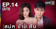 Popular Right Now - Thailand : เสนหาขามเสน   EP.14 (2/3)   25 ส.ค.59   ชอง one 31 http://www.youtube.com... http://ift.tt/2blXWML