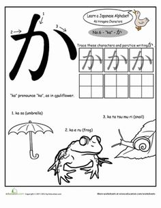 japanese letters coloring pages - photo#47