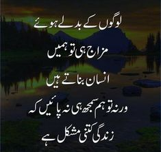 Urdu Quotes With Images, Best Quotes In Urdu, Funny Quotes In Urdu, Sufi Quotes, Inspirational Quotes About Success, Poetry Quotes In Urdu, Urdu Poetry Romantic, Love Poetry Urdu, Quran Quotes