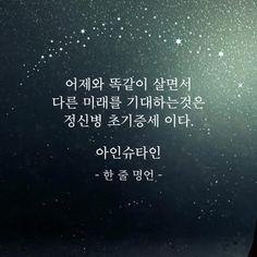 어제와 똑같이 살면서 Good Life Quotes, Wise Quotes, Famous Quotes, Motivational Quotes, Inspirational Quotes, Korean Lessons, Korean Drama Quotes, Good Sentences, Clever Quotes