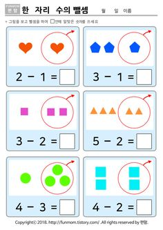 Math For Kids, Games For Kids, Handwriting Worksheets, Classroom Language, Eyfs, Pre School, Preschool Activities, Fabric Flowers, Mathematics