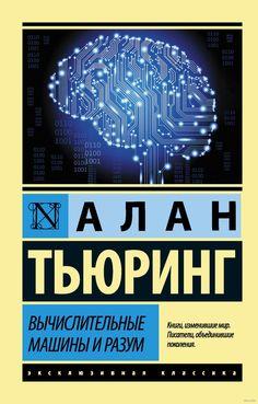 """""""Вычислительные машины и разум"""" Алан Тьюринг"""