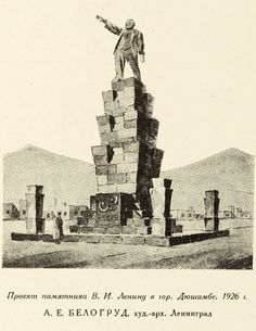 "Design for a statue of Lenin in Dushanbe by A. E. Belogrud, in Annual of the Society of Architects/Artists, no. 12 (1927).  From the ""Soviet Design for Life"" exhibition at the UL."