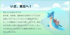 Japan's Tōhoku Region Gets Pokémon Go Lapras Event