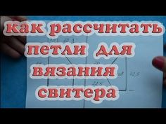 Видео мастер-класс: как рассчитать петли для вязания - Ярмарка Мастеров - ручная работа, <strong>вязание спицами жаккард видео</strong> handmade
