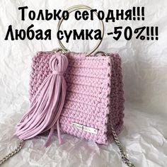 """45 curtidas, 7 comentários - ВЯЗАНЫЕ СУМКИ  и Другое (@sassshafa) no Instagram: """"Доброго!!! Я как поняла , всем очень трудно найти сумчатую подругу, для совместной покупки .…"""" Crochet Shorts Pattern, Bag Crochet, Crochet Clutch, Crochet Shoes, Crochet Handbags, Crochet Purses, Cute Crochet, Crochet Crafts, Crochet Baby"""