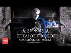 Στέλιος Ρόκκος - Κάποιος μου πε | Stelios Rokkos - Kapios mou pe [New so...