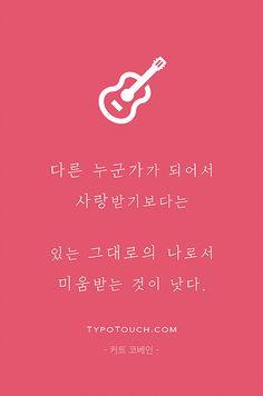 타이포터치 - 당신이 만드는 명언, 아포리즘 | 명언 명대사 노래가사 Wise Quotes, Famous Quotes, Inspirational Quotes, Wow Words, Calligraphy Text, Language Quotes, Korean Quotes, Say Say Say, Typographic Poster
