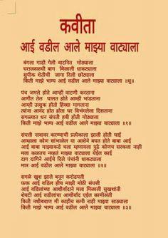 Motivational Poems, Poem Quotes, Life Quotes, Marathi Love Quotes, Marathi Poems, Best Friendship, Friendship Quotes, Dosti Quotes, Affirmation Quotes