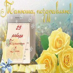 Поздравительная открытка с Татьяниным днем Татьяну