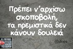 χαχαχαχαχα... Funny Greek Quotes, Epic Quotes, Funny Picture Quotes, Photo Quotes, Words Quotes, Best Quotes, Funny Quotes, Sayings, Tell Me Something Funny