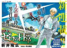 Spin-off Manga Meitantei Conan: Zero no Tea Time, (Detective Conan: Zero's Tea Time)