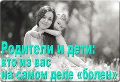 Родители и дети: кто из вас на самом деле «болен»  http://psychologies.today/roditeli-i-deti-kto-iz-vas-na-samom-dele-bolen/  #психология #psychology #psy #родители #дети #ребенок #мама