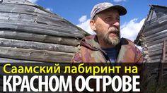 Саамский лабиринт на Красном острове   Беломорские приключения 2016   Пр...