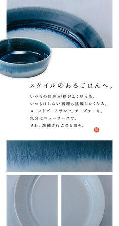 美味しさを、美しさから。美濃焼のうつわ 作山窯/SAKUZANのオフィシャルサイト。スタイルのあるごはんへ。SAKUZAN URBANシリーズのご紹介。