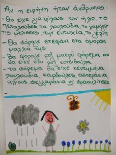 e-2nipiagogio Choras Messinias: Μήνυμα ειρήνης ! National Days, Preschool Activities, Kindergarten, Peace, War, Education, Learning, Blog, Crafts