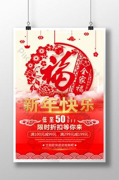 Chinese style new year mall promotion poster#pikbest#Templates#Poster#Chinoiserie Chines New Year, Gift Coupons, New Backgrounds, Chinese Style, Chinoiserie, Mall, Promotion, Templates, Poster